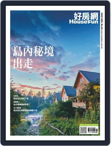 HouseFun 好房網雜誌 Magazine (Digital) November 2nd, 2020 Issue Cover