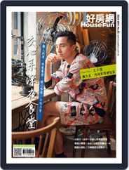HouseFun 好房網雜誌 Magazine (Digital) Subscription September 1st, 2020 Issue