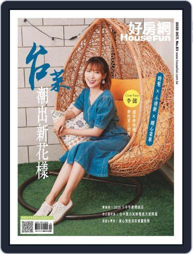 HouseFun 好房網雜誌 Magazine (Digital) September 30th, 2020 Issue Cover
