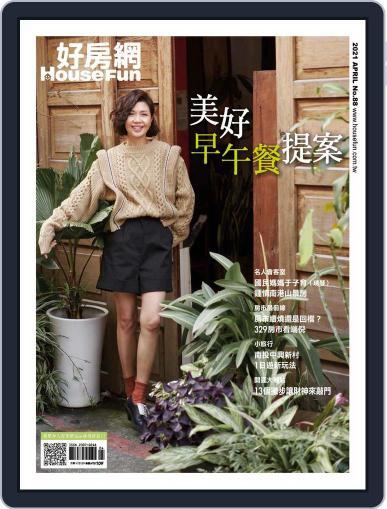 HouseFun 好房網雜誌 Magazine (Digital) April 1st, 2021 Issue Cover