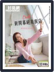 HouseFun 好房網雜誌 Magazine (Digital) Subscription April 29th, 2021 Issue