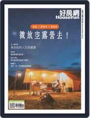 HouseFun 好房網雜誌 Magazine (Digital) Subscription August 31st, 2021 Issue