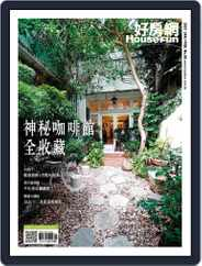 HouseFun 好房網雜誌 Magazine (Digital) Subscription January 7th, 2021 Issue