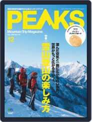 PEAKS ピークス Magazine (Digital) Subscription November 14th, 2020 Issue