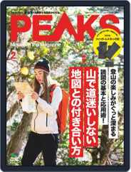 PEAKS ピークス Magazine (Digital) Subscription January 15th, 2021 Issue