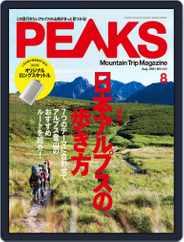 PEAKS ピークス Magazine (Digital) Subscription July 15th, 2021 Issue