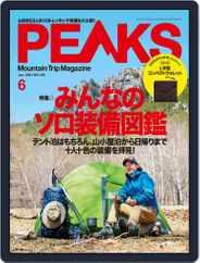 PEAKS ピークス Magazine (Digital) Subscription May 14th, 2021 Issue