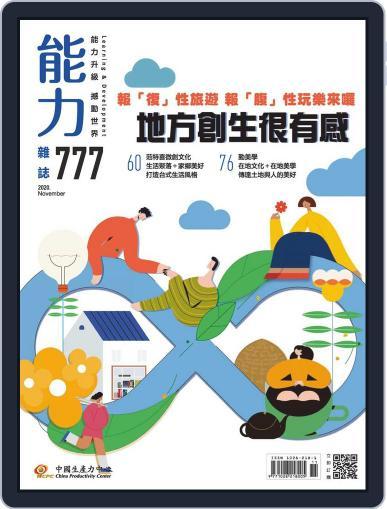 Learning & Development Monthly 能力雜誌 Magazine (Digital) November 6th, 2020 Issue Cover