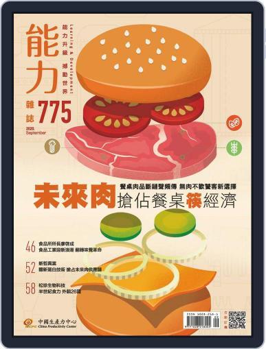 Learning & Development Monthly 能力雜誌 Magazine (Digital) September 4th, 2020 Issue Cover