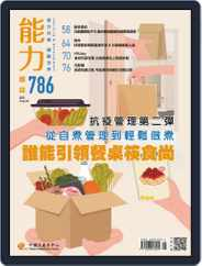 Learning & Development Monthly 能力雜誌 Magazine (Digital) Subscription August 3rd, 2021 Issue