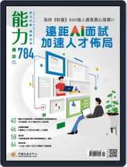 Learning & Development Monthly 能力雜誌 Magazine (Digital) Subscription June 4th, 2021 Issue