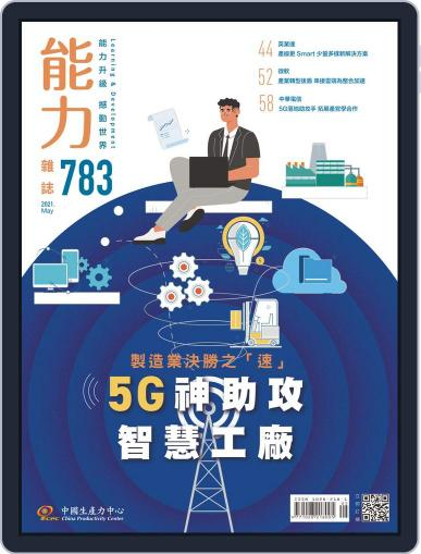Learning & Development Monthly 能力雜誌 Magazine (Digital) May 7th, 2021 Issue Cover