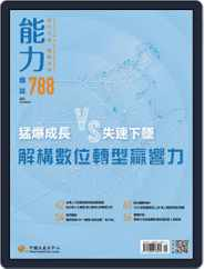 Learning & Development Monthly 能力雜誌 Magazine (Digital) Subscription October 7th, 2021 Issue