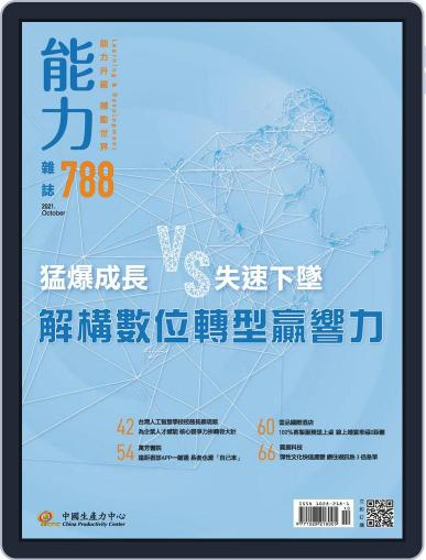 Learning & Development Monthly 能力雜誌 Magazine (Digital) October 7th, 2021 Issue Cover