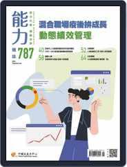 Learning & Development Monthly 能力雜誌 Magazine (Digital) Subscription September 3rd, 2021 Issue
