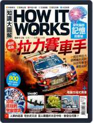 HOW IT WORKS 知識大圖解國際中文版 Magazine (Digital) Subscription August 28th, 2020 Issue