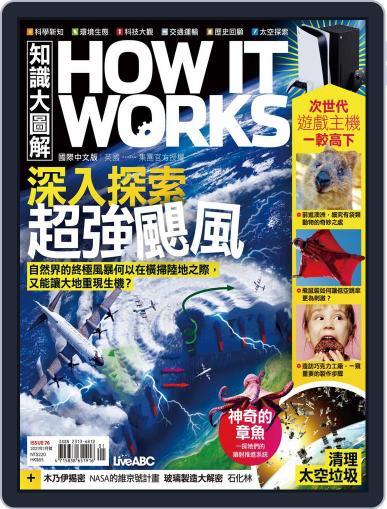 HOW IT WORKS 知識大圖解國際中文版
