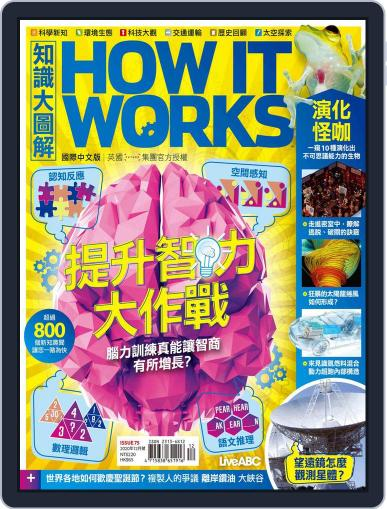 HOW IT WORKS 知識大圖解國際中文版 Magazine (Digital) November 27th, 2020 Issue Cover