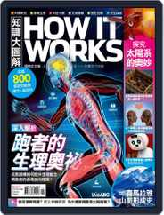 HOW IT WORKS 知識大圖解國際中文版 Magazine (Digital) Subscription October 30th, 2020 Issue