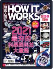 HOW IT WORKS 知識大圖解國際中文版 Magazine (Digital) Subscription April 29th, 2021 Issue