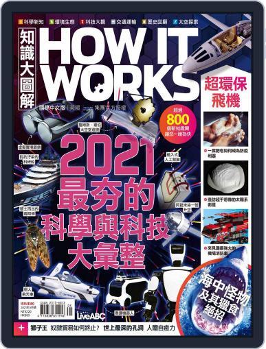 HOW IT WORKS 知識大圖解國際中文版 Magazine (Digital) April 29th, 2021 Issue Cover