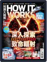 HOW IT WORKS 知識大圖解國際中文版 Magazine (Digital) Subscription July 30th, 2021 Issue