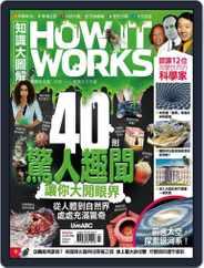 HOW IT WORKS 知識大圖解國際中文版 Magazine (Digital) Subscription June 30th, 2021 Issue