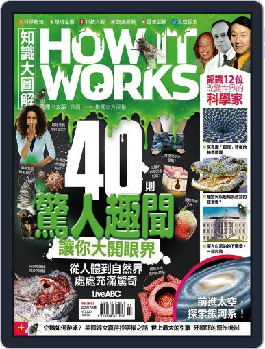 HOW IT WORKS 知識大圖解國際中文版 Magazine (Digital) June 30th, 2021 Issue Cover