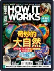 HOW IT WORKS 知識大圖解國際中文版 Magazine (Digital) Subscription September 30th, 2021 Issue