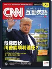 CNN 互動英語 Magazine (Digital) Subscription October 28th, 2020 Issue