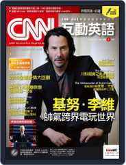 CNN 互動英語 Magazine (Digital) Subscription February 26th, 2021 Issue