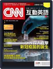 CNN 互動英語 Magazine (Digital) Subscription July 30th, 2021 Issue