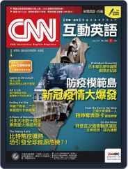 CNN 互動英語 Magazine (Digital) Subscription June 30th, 2021 Issue
