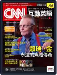 CNN 互動英語 Magazine (Digital) Subscription March 30th, 2021 Issue