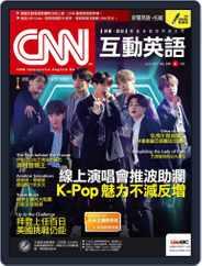 CNN 互動英語 Magazine (Digital) Subscription May 28th, 2021 Issue