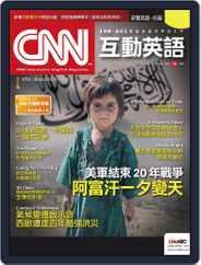 CNN 互動英語 Magazine (Digital) Subscription October 1st, 2021 Issue