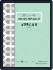 Taiwan Continuous Improvement Award 中衛中心《團結圈發表專輯》 Magazine (Digital) Subscription June 5th, 2020 Issue