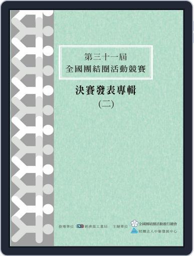 Taiwan Continuous Improvement Award 中衛中心《團結圈發表專輯》 Magazine (Digital) June 5th, 2020 Issue Cover