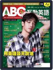 ABC 互動英語 Magazine (Digital) Subscription November 21st, 2020 Issue