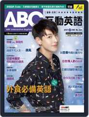 ABC 互動英語 Magazine (Digital) Subscription February 24th, 2021 Issue
