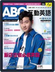 ABC 互動英語 Magazine (Digital) Subscription March 23rd, 2021 Issue