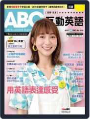 ABC 互動英語 Magazine (Digital) Subscription September 22nd, 2021 Issue