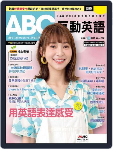 ABC 互動英語 Magazine (Digital) September 22nd, 2021 Issue Cover