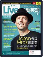 Live 互動英語 Magazine (Digital) Subscription September 18th, 2020 Issue