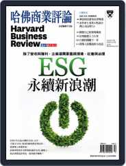 Harvard Business Review Complex Chinese Edition 哈佛商業評論 Magazine (Digital) Subscription December 1st, 2020 Issue
