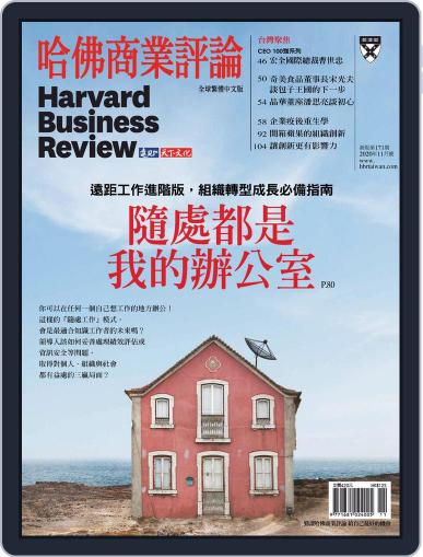 Harvard Business Review Complex Chinese Edition 哈佛商業評論 Magazine (Digital) November 1st, 2020 Issue Cover