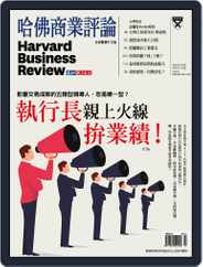 Harvard Business Review Complex Chinese Edition 哈佛商業評論 Magazine (Digital) Subscription April 1st, 2021 Issue