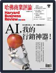Harvard Business Review Complex Chinese Edition 哈佛商業評論 Magazine (Digital) Subscription August 1st, 2021 Issue