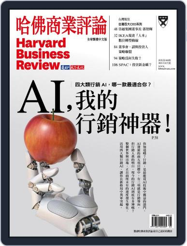 Harvard Business Review Complex Chinese Edition 哈佛商業評論 Magazine (Digital) August 1st, 2021 Issue Cover