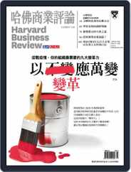 Harvard Business Review Complex Chinese Edition 哈佛商業評論 Magazine (Digital) Subscription July 1st, 2021 Issue